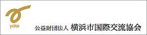 公益財団法人横浜市国際交流協会